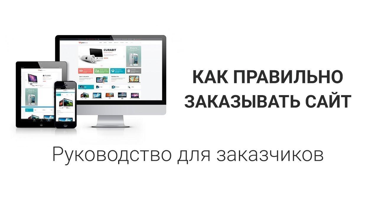 Правильно заказать свой сайт или интернет-магазин.